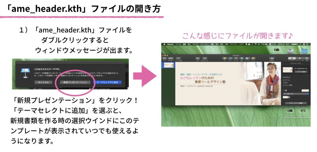 キーノート(keynote)ファイルの開き方