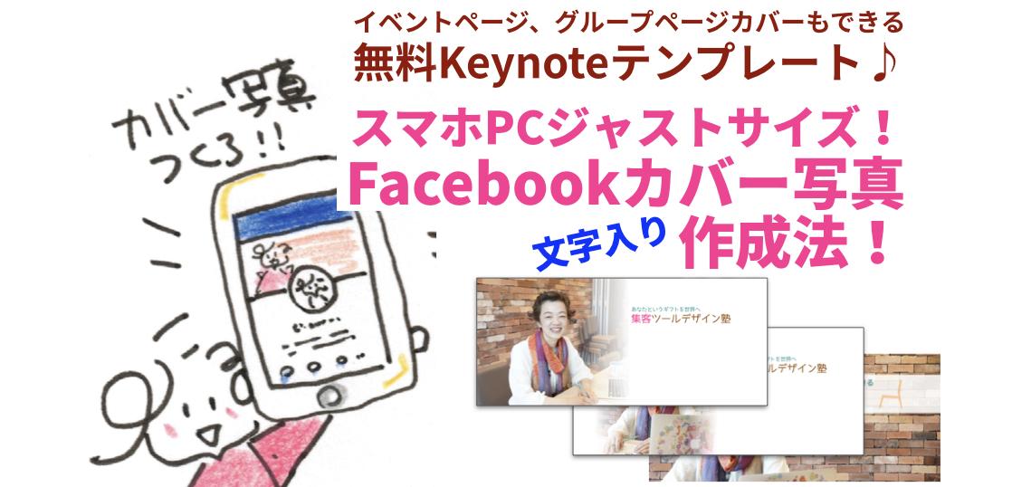 スマホPCジャストサイズ文字入りFacebookカバー写真作成法!無料Keynoteテンプレート