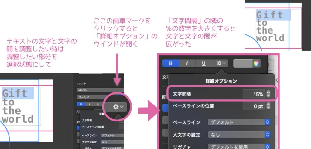 Facebookカバー画像写真、テキストの文字間を変える