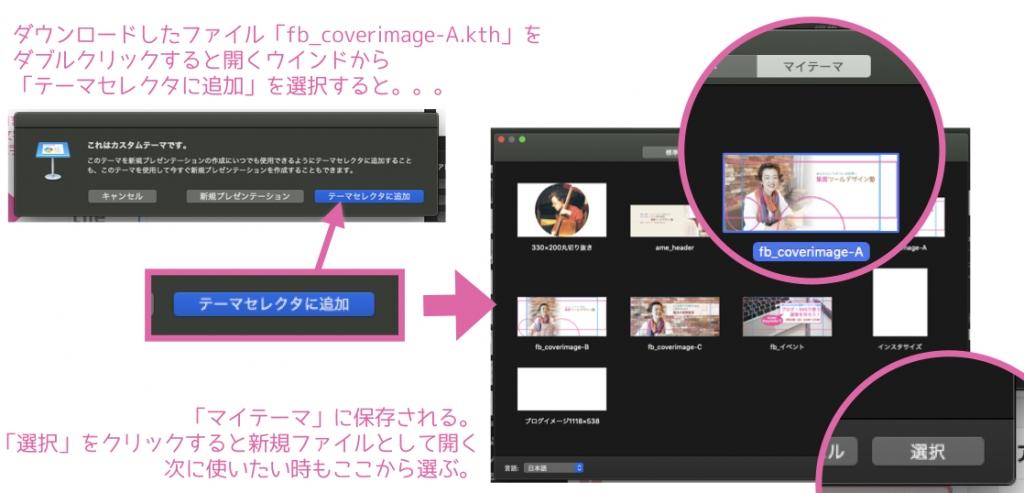 Facebookカバー写真、テンプレートをマイテーマに追加