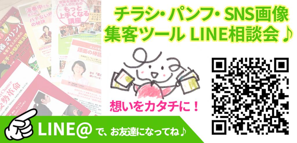 チラシ・パンフ・SNS画像、集客ツールLINE相談会
