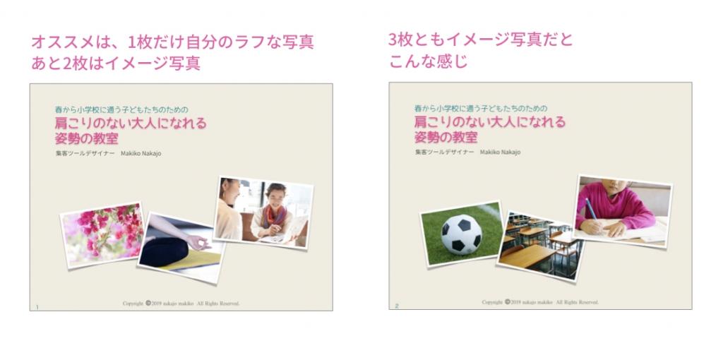 サービス提案書表紙写真サンプル