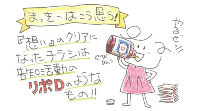 【チラシデザイン製作見本】ターゲットを徹底的に絞り込む!