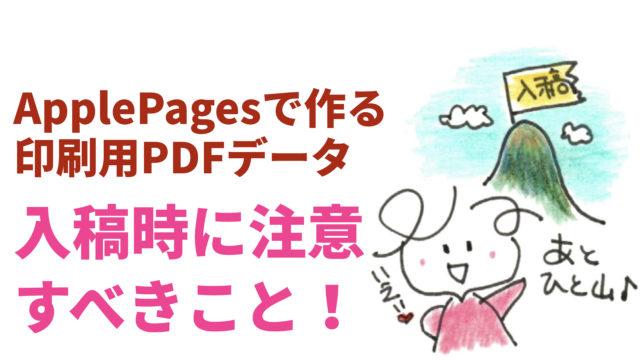 PDFデータ入稿時に注意すべきこと001