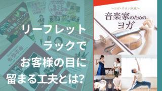 leaflet_yogasol
