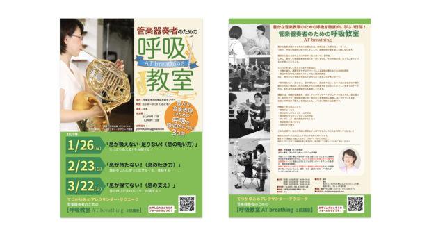 Pagesでのチラシ製作過程公開「管楽器奏者のための呼吸講座」